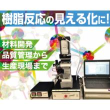 ポリマー硬化自動測定装置『LTシリーズ』※技術資料進呈 製品画像
