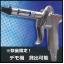 スマートパルスガン『パルスダスター CSK-03』 製品画像