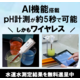 【pH計測が約5秒で可能?】pH計測器『pHAI(ファイ)』  製品画像