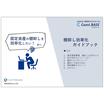 【お役立ち資料】棚卸し効率化ガイドブック 製品画像
