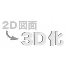 検図システム 製品画像