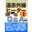 【無料進呈中!】『遠赤外線のQ&A集 ~その1~』 製品画像