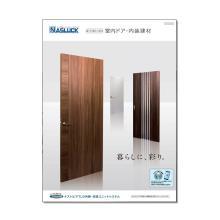 室内ドア・内装建材 製品カタログ(ダイジェスト版) 製品画像