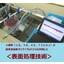 超音波の音圧測定解析(コンサルティング対応) 製品画像