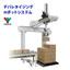 デパレタイジングロボットシステム 製品画像