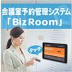 会議室予約管理システム「Biz Room」 製品画像