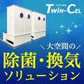 大空間除菌・換気ソリューション『TwiN-CEL(ツインセル)』 製品画像
