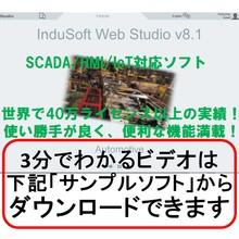 ●【IoT】設備/工場の見える化ソフトの機能が3分でわかるビデオ 製品画像