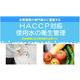 HACCP対応「使用水」の衛生管理に求められる検査項目セット 製品画像