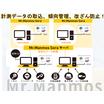 【新製品】品質管理システム『Mr.Manmos Sora』 製品画像
