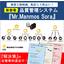 ※新製品! 品質管理システム 『Mr.Manmos Sora』 製品画像