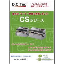 真空脱気シーラー「CSシリーズ」総合カタログ無料プレゼント 製品画像
