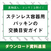 【解説資料】ステンレス容器用パッキンの交換目安ガイド 製品画像