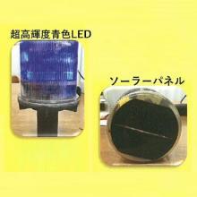 害獣防除具『ソーラー式アニマルライト』 製品画像