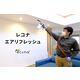 光触媒コーティング『レコナ エアリフレッシュ』 製品画像