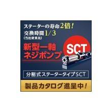 分割式ステータータイプポンプ『製品群SCT』【※デモ機貸出可】 製品画像