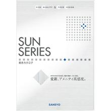 SUN SERIES 総合カタログ 製品画像
