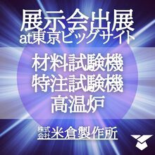 TEST展[材料・特注試験機・高温炉]2021/10/6~8東京 製品画像