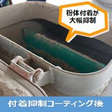 メンテ費用削減コーティングBARIAS-Z1【粉体付着抑制機能】 製品画像