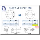 ボルト・ナットのコストが2/3になる「SSOOナット」※事例資料 製品画像