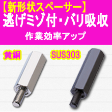 新形状 逃げミゾ付・バリ吸収スペーサー 製品画像