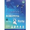 ロボットのケーブルの取り回しをサポート 『ROBOサドル』 製品画像