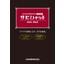 塗布形素地調整軽減剤『サビシャット』大日本塗料 製品画像