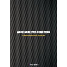 【総合カタログ】用途に合わせた手袋が見つかる豊富なラインナップ  製品画像