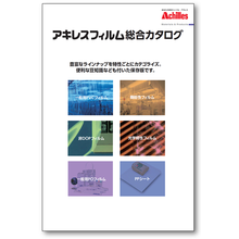 アキレスフィルム総合カタログ 製品画像