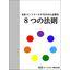 【小冊子】光の基礎知識と色別応用事例集 ※製造業向け 製品画像