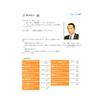 生産管理ソフト TPICS(f-MRP) 製品画像