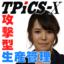 速く、安く、変動に強い生産管理『TPiCS-X』 製品画像