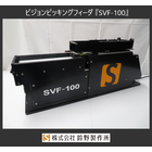 ビジョンピッキングフィーダ『SVF-100』【デモ機有ります!】 製品画像