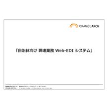 【資料】自治体向け 調達業務 Web-EDIシステム 製品画像