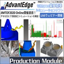 JIMTOF2020開催直前、切削加工シミュレーションウェビナー 製品画像