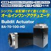 オールインワンアクチュエータ『Buildit Actuator』 製品画像