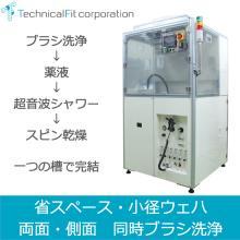 省スペース型「スピン洗浄装置(多目的洗浄タイプ)」 製品画像