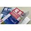 全日出版社の最新データを収録!積算見積専用ソフト『楽王Link』 製品画像