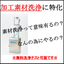 素材用洗浄機『F3シリーズ』 ※無料テスト洗浄可能 製品画像