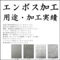 合同樹脂工業株式会社 用途・加工実績 製品画像