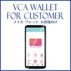 美容室・美容院の会員カードアプリ『VCA Wallet』 製品画像