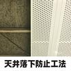天井改修『天井落下防止工法』 製品画像