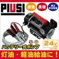 PIUSI  バッテリー式ポンプシリーズ 製品画像