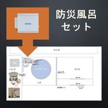 防災風呂セット バスタイム24 製品画像