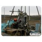 地盤調査・解析サービス 製品画像