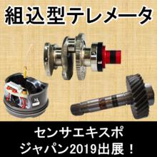 『組込型テレメータ』※センサエキスポジャパン2019出展 製品画像