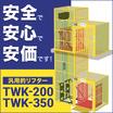 汎用的リフター『TWK-200/350』 製品画像