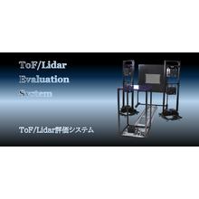 ToF評価システム 製品画像