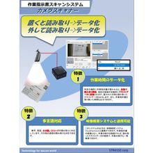 作業指示書スキャンシステム 製品画像
