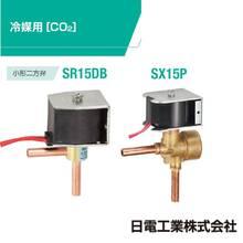 冷凍、冷蔵設備向けCO2冷媒対応電磁弁のご紹介! 製品画像